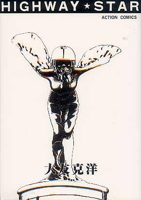 ハイウェイスター (アクション・コミックス―大友克洋傑作集)