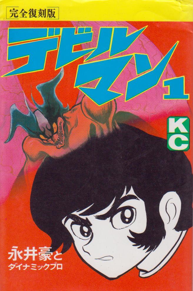 デビルマン (1) (KCデラックス (435))